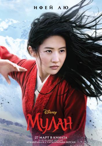 Мулан