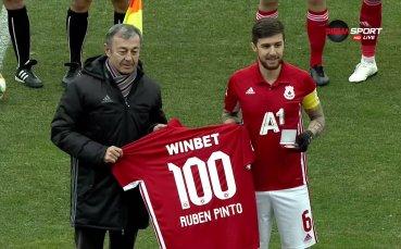 Рубен Пинто с мач №100 за ЦСКА