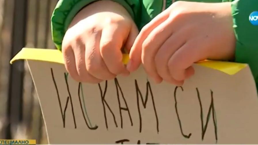 Дете на протест пред МВнР, търси помощ за баща си