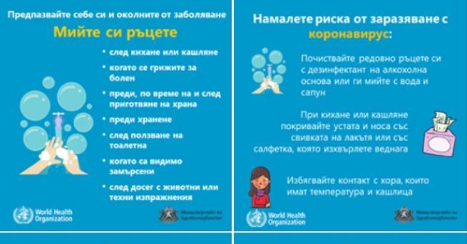 България МЗ препоръчва мерки, за да намалим риска от заразяване
