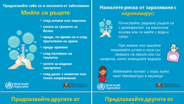 МЗ препоръчва мерки, за да намалим риска от заразяване с ...