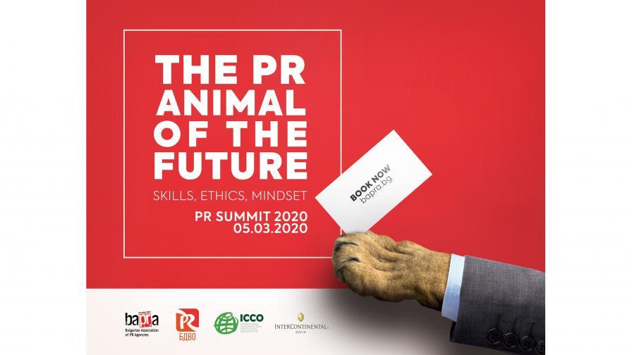 Международната и българската комуникационна общност се събира в София на PR Conference 2020