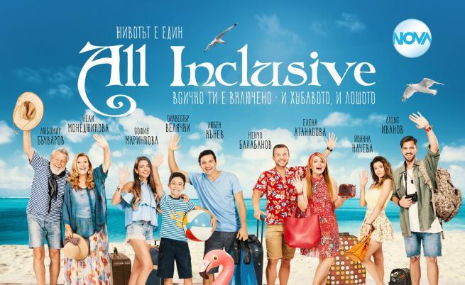 """""""All Inclusive"""" приключенията продължават"""