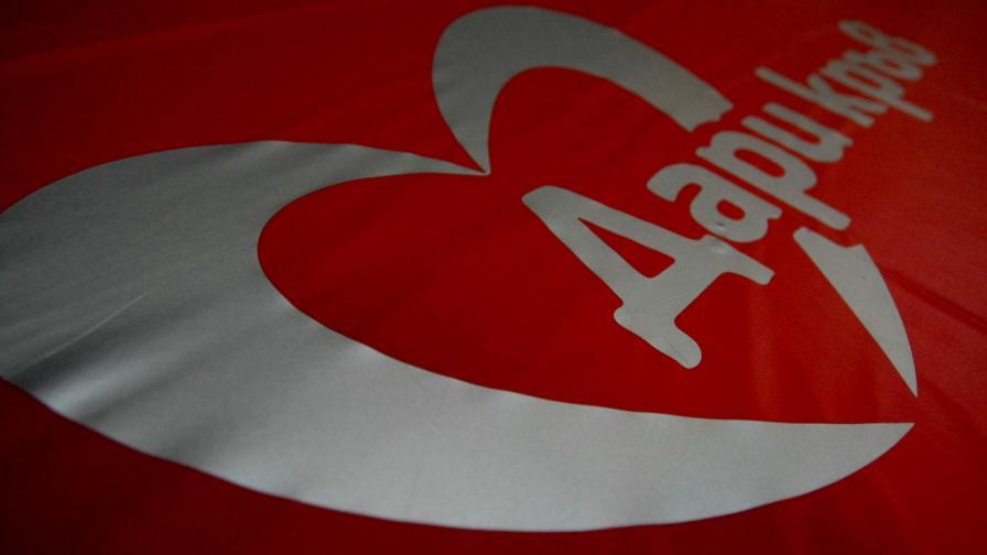 <p>МЗ: Дари кръв - спаси живот!</p>