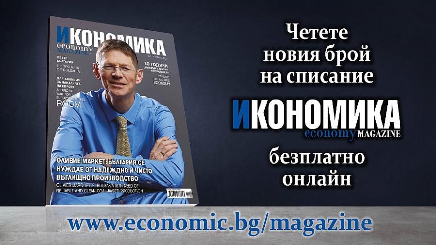"""Четете безплатно новия брой на сп. """"Икономика"""""""