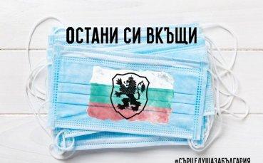 Българските национали със специално послание към медиците у нас