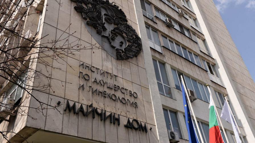 """""""Майчин дом"""" получи 100 000 лева дарение от Пощенска банка в подкрепа на борбата с COVID-19"""