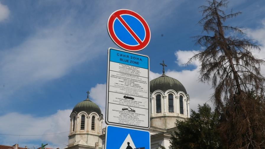 """""""Зелената зона"""" в София се разширява от понеделник"""