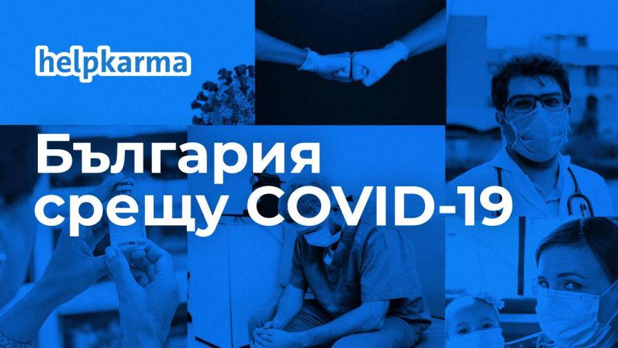 <p><strong>България срещу COVID-19</strong></p>