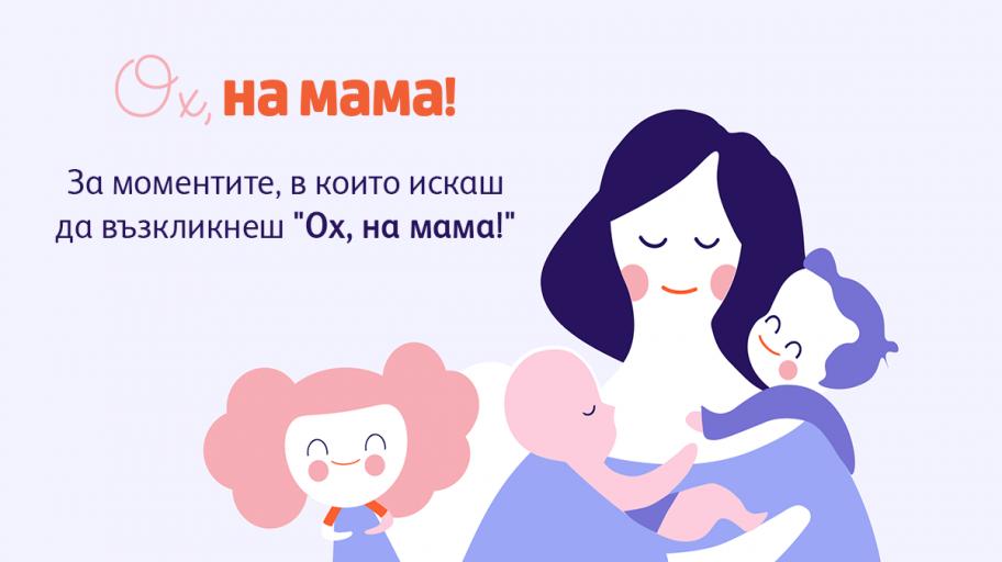 Благодарим ви! Ohnamama.bg спечели престижна награда в конкурса