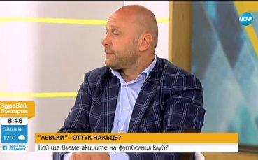 Степан Хиндлиян и Тити Папазов с коментар за събитията в Левски