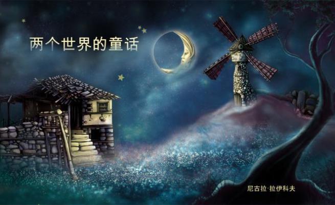 Китайската корица на една от книгите на автора