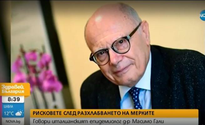 д-р Масимо Гали