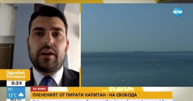 България Отвлеченият и освободен капитан е вече в България Той