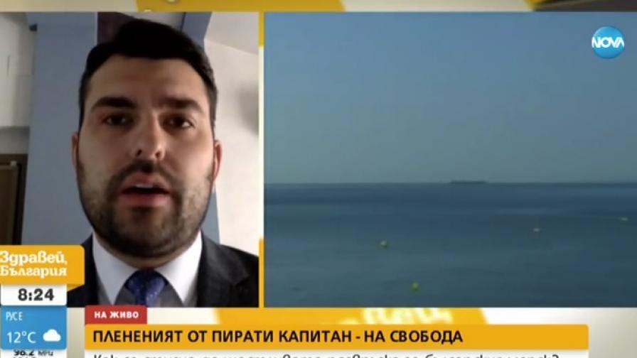 Отвлеченият и освободен капитан е вече в България