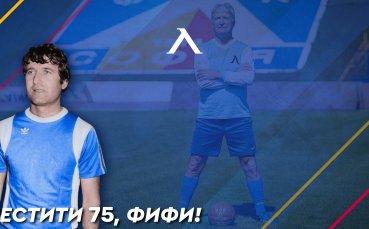Левски поздрави легенда на клуба