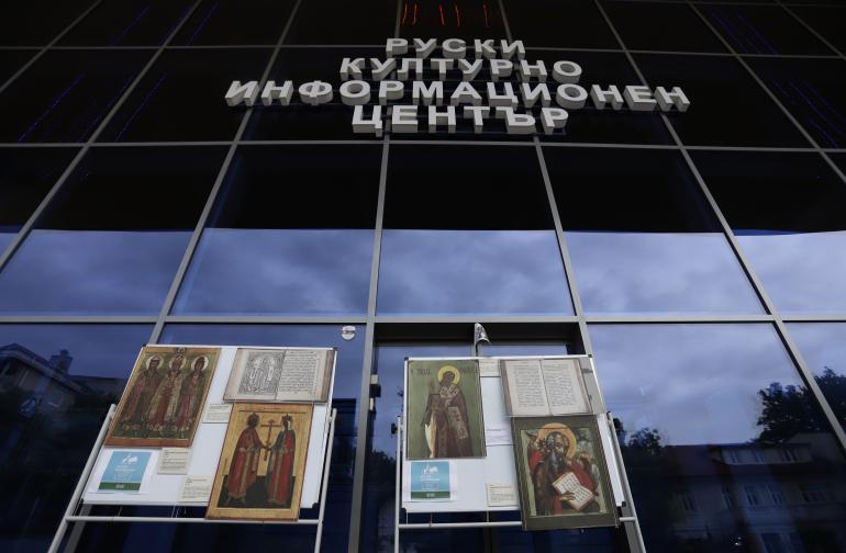 Руския културно информационен център изложба