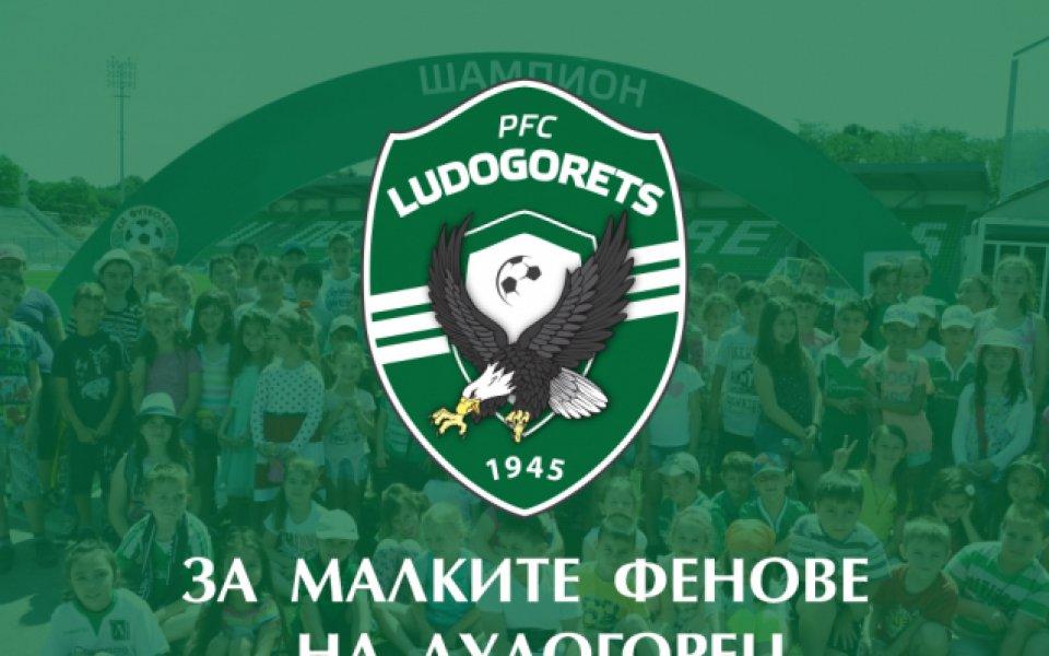 Послучай празника на детето - 1 юни, Лудогорец отправя футболно