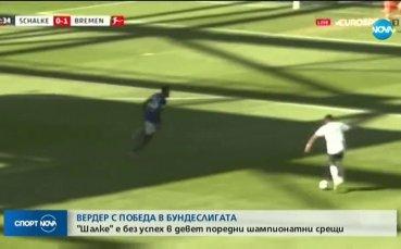 "Вердер надви Шалке, ""миньорите"" без победа в 11 мача"