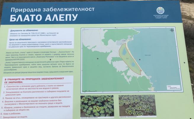Община Созопол започва проверка на строежа край