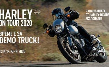 Легендарният Demo Truck пристига в София с 22 експоната на Harley-Davidson