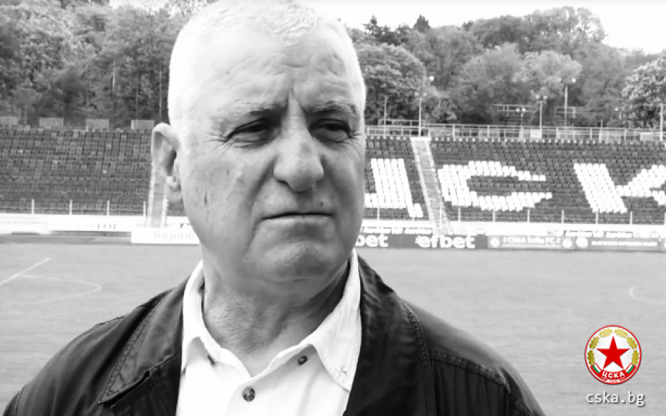 На 78-годишна възраст днес е починал легендата на ЦСКА и