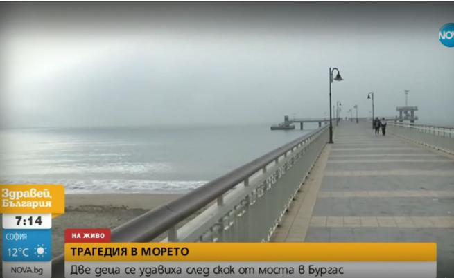 Каква е причината за трагедията с удавените деца в Бургас?