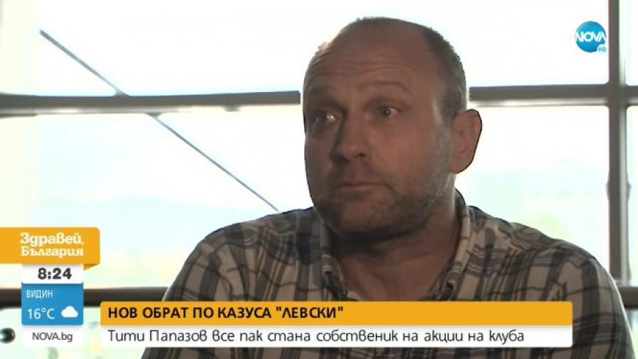 """Тити Папазов: Акциите на """"Левски"""" са изключително голяма отговорност"""