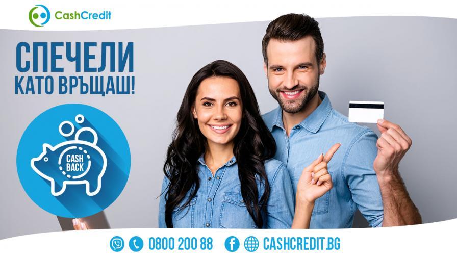 Кеш Кредит – първата небанкова институция, която въвежда услугата Cash Back за лоялни клиенти