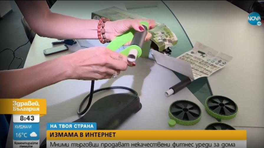 Измама: Мними търговци продават некачествени фитнес уреди