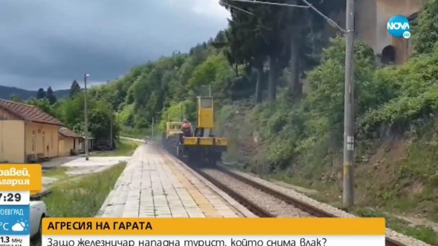 Агресия: Железничар нападна турист, който снима влак