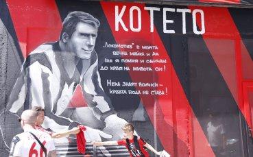 Феновете на Локо Сф организират шествие по повод 50-годишнината от гибелта на Никола Котков