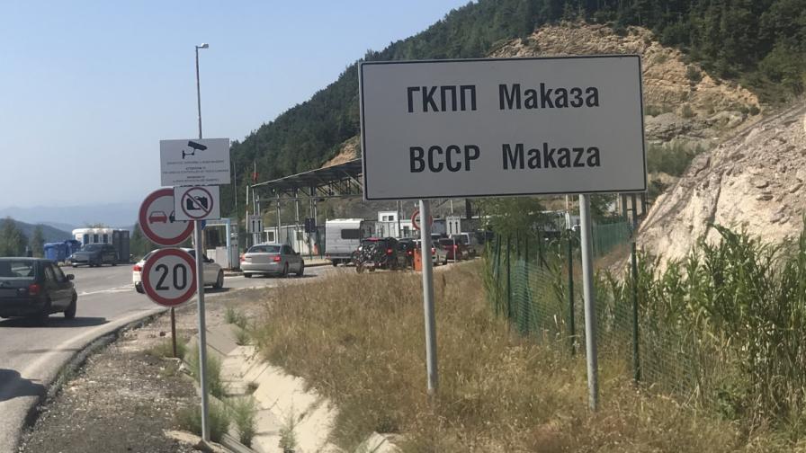 Кои гранични пунктове с Гърция остават отворени