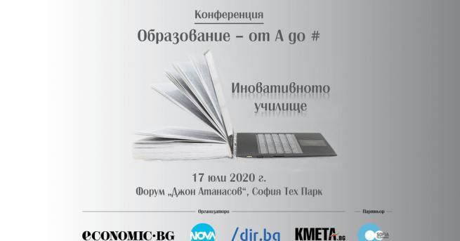 """България Уроците от дигиталните класни стаи в конференция """"Образование от"""