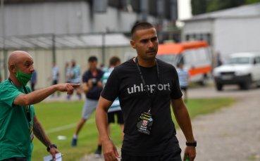 Мартин Христов: Пропуските на Курьор бяха ключови в мача