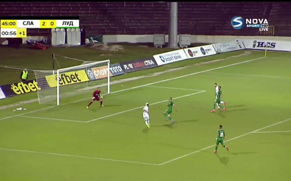 Фамозен удар от Ради Кирилов и 3:0 за Славия срещу