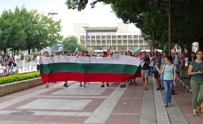 Протест и шествие в Благоевград