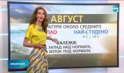 Прогноза за времето (28.07.2020 - централна емисия)