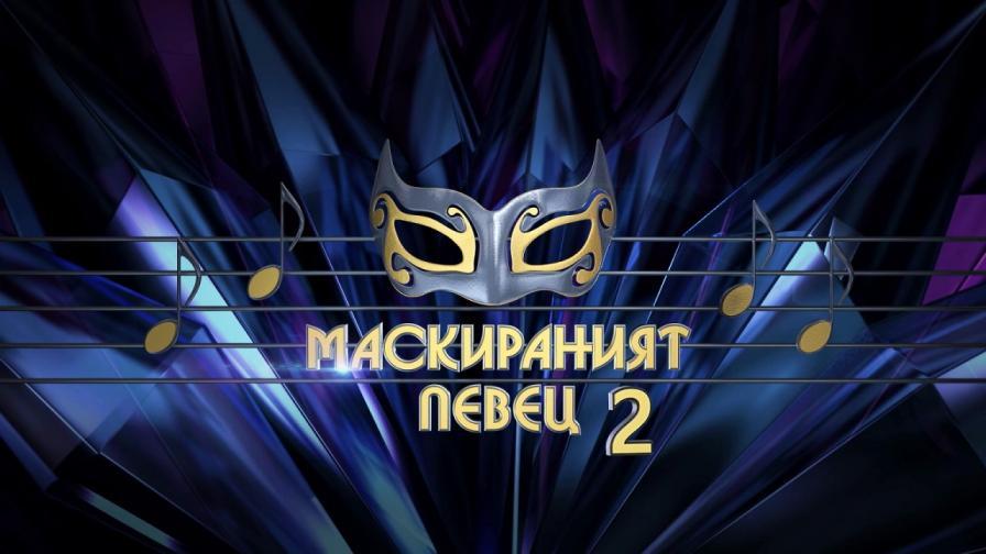 <p>Падна маската на Палячи в &bdquo;Маскираният певец&rdquo;</p>