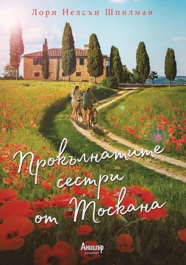 <p><strong>&quot;Прокълнатите сестри от Тоскана&quot; на&nbsp;Лори Нелсън Шпилман</strong> -&nbsp;Три второродни дъщери предприемат буйно пътешествие през италианската провинция в опит да развалят старо семейно проклятие, което гласи, че никога няма да открият истинската любов. От деня, в който Филомена Фонтана запраща проклятие срещу сестра си, нито една второродна дъщеря от фамилията Фонтана не е открила истинската, вечна любов. Някои &ndash; като щастливо необвързаната сладкарка Емилия &ndash; вярват, че това е странно съвпадение. Други &ndash; като нейната, отчаяно търсеща любовта, братовчедка Луси &ndash; настояват, че проклятието е истина. Но и двете се озадачават, когато тяхната пралеля им пише с изненадващо предложение: да я придружат до родната Италия, където на осемдесетия си рожден ден леля Попи ще срещне любовта на живота си на стъпалата на катедралата в Равело и ще разбие ужасното проклятие веднъж завинаги. На фона на лъкатушещите се венециански канали, хълмистите тоскански полета и омагьосващите селца по Амалфийското крайбрежие разцъфва неустоима романтика, сбъдват се съдби и се разкриват дълго пазени семейни тайни.</p>
