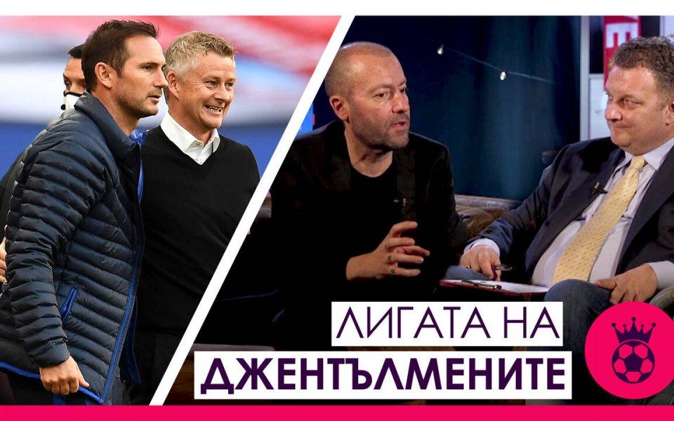 """В поредния епизод на """"Лигата на джентълмените"""" Боби Борисов и"""