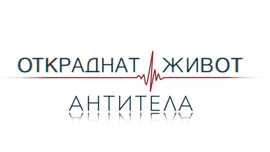 "Десети сезон на ""Откраднат живот"" стартира под заглавието ""Антитела"""