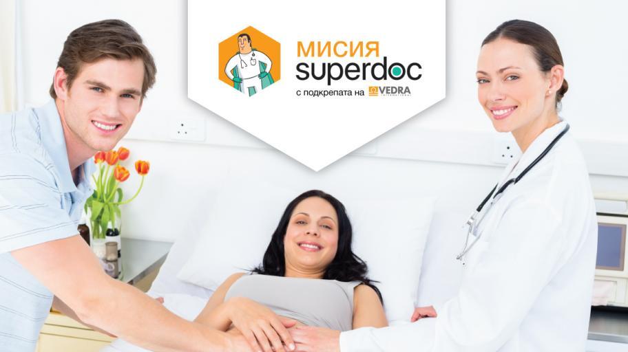 Подкрепете своя АГ специалист в инициативата Мисия Супердок!