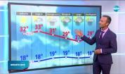 Прогноза за времето (22.08.2020 - централна емисия)