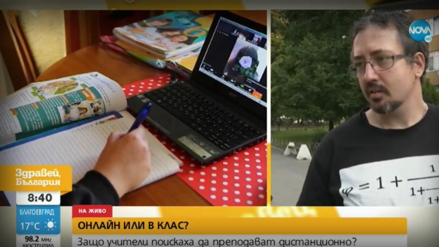 Учители с петиция: Искат опция за дистанционно преподаване