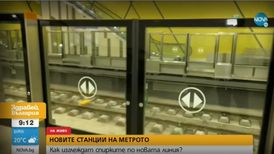 Вижте една от новите станции на метрото
