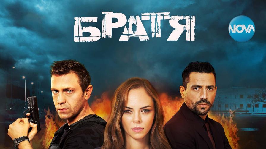 """""""Братя"""" – новата криминална драма в ефира на NOVA"""