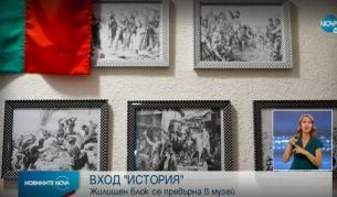 Жилищен блок в Добрич се превърна в музей