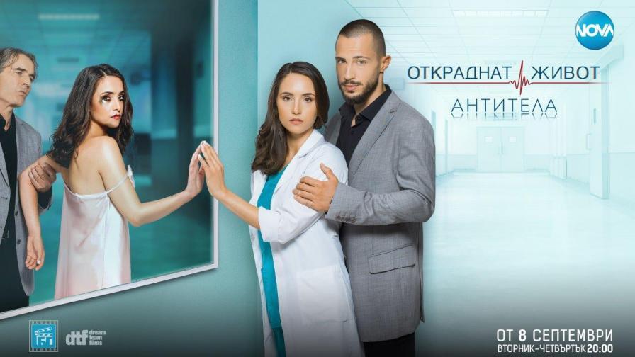 "Актуални теми и критични ситуации на старта на ""Откраднат живот: Антитела"""