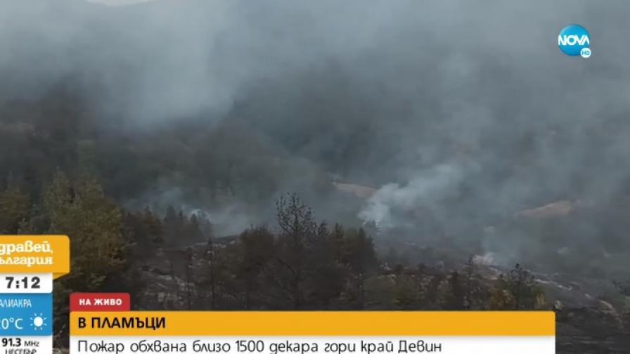 Версия: Пожарът край Девин е умишлен